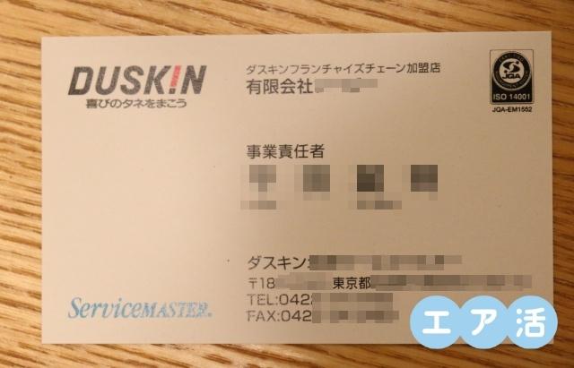ダスキン エアコン クリーニング 金額